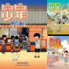 押切蓮介先生『ピコピコ少年TURBO』太田出版 感想。