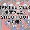 【初心者】DARTSLIVE2の練習メニュー「SHOOT OUT」って何?