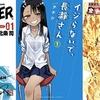 無料コミックまとめ!『イジらないで、長瀞さん』『金色のガッシュ!! 完全版』『シティーハンター』など