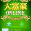 大富豪ONLINEはローカルルールに対応可能です【アプリ】