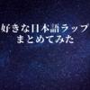誰得俺的日本語ラップ曲まとめ
