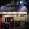 2種類のスープで迷ってしまう 楽観武蔵小山店にて美味しいラーメンを食べる