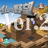 「スライムの野望」Ver2.00リリース!