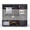 【クリエイター向けPC】3DCG向けハイパフォーマンスモデルの高性能パソコン! [raytrek LZ P2]