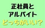 パチ屋の店長が教える【パチ屋の正社員・バイトの仕事内容と違い】