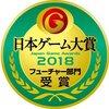 【2019年最新】歴代日本ゲーム大賞フューチャー部門受賞作品まとめ