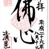 清見寺の御朱印(静岡市)〜100万光年の彼方にある「佛心」
