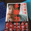 社畜たちは、堀江貴文氏『多動力』読んで何を思うのだろう