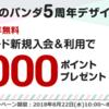 楽天カードにお買い物パンダデザイン5周年バージョンが新登場!5万枚限定?切り替え方法も♪