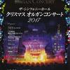 クリスマス オルガン コンサート