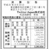 Twitter Japan株式会社 平成31年期決算公告