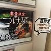 ゆずつけ麺【期間限定】