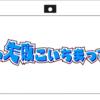 SHIROBAKO 4話 私ゃ失敗こいちまってさ   自信の喪失と不安の増大