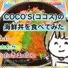 COCO'S(ココス)の海鮮三種丼を食べてみた感想【うに・いくら・まぐろ】