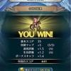 【戦渦の連戦】「運命の扉」報酬回収完了!