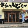 めりけんや 高松駅前店(高松市)