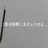 【宣伝会議】ウワサの「金の鉛筆」を手に入れるコツ。【コピーライター養成講座】