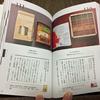 「京都手みやげと贈り物カタログ」でもっと京都を楽しもう!