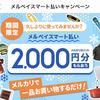 あのフリマアプリのメルカリがアツいキャンペーンをやっていた!!2000Pゲット!