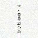 中村葡萄酒企画