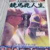 大川慶次郎の「競馬馬鹿人生」