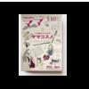 【メディア掲載】雑誌「Hanakoママ」2019年10月号「この秋おすすめのママコスメ」にてベビタブが紹介されました。