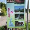 7月の三連休に鹿児島に帰っていた件~指宿(#いぶスキ)#3