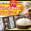 懸賞情報&今日応募したもの/JA、日本醤油協会