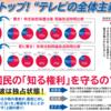 日本の報道の自由度ランキング「72位」は妥当なのか?日本の真の報道の自由度に迫る