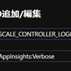 Azure Functions のスケールコントローラーのログを調べてみた