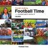 ワールドカップ・日本代表戦についての感想と、東京都サッカートーナメント準決勝 横河武蔵野-FC東京U-18、町田ゼルビア-明治大学 @ 西が丘サッカー場。もう4年後への争いは始まっている
