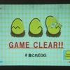 金の卵を探し出せ!『EGG』の感想