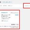 WordPressのプラグイン「AmazonJS」