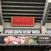 THEALFEE 冬フェスタ 日本武道館初日。