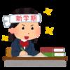 【ルーティン日記⑮】塾講師が新たな1年を始める週のBLOG