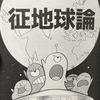 藤子・F・不二雄さん著『征地球論』のミニマム宇宙人と考えるベーシックインカム制度!