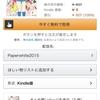【戯言】私の「Kindle本」を読む方法と買う方法(アプリの使い方と欲しい本の探し方)
