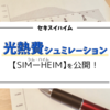 セキスイハイムの光熱費シュミレーション「SIM-HEIM」スマートパワーステーションSPS