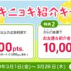 【めっちゃ簡単!】ECナビのキャンペーン中に登録して500円稼いじゃおう!【500円げっとぉ】