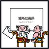 """モリノサカナ """"ボクへの手紙"""" #302 短所は長所"""