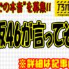 【乃木坂46】「乃木坂46が言ってそうGP」が開催されるぞ!〜アンケートにて募集中!