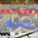 【ミールキット】大阪で使える調理師おすすめの食材宅配11選!