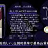 【水曜日の甘口一杯】ALL BLACKS【FUKA🍶YO-I】