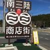 ひるねこ的『ふ湯タビ宮城』…南三陸志津川さんさん商店街の巻