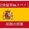 【スペイン交換留学】前期取った授業を解説|授業は英語?他国と比べた特徴