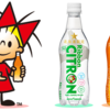 北海道限定炭酸飲料リボンシトロン ナポリンとは?違いや口コミ感想レビュー!