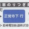 西浜町→正覚寺下・蛍茶屋 電車のりつぎ券