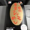 【長野県だけ】グランドチャンピオン獲得の信州黄金シャモを駅弁で食べられる喜びをお伝えします。