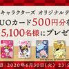 サンリオキャラクターズ オリジナルデザイン QUOカード500円分が5,100名に当たる!