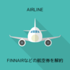 FINNAIRなどの航空券を解約しました